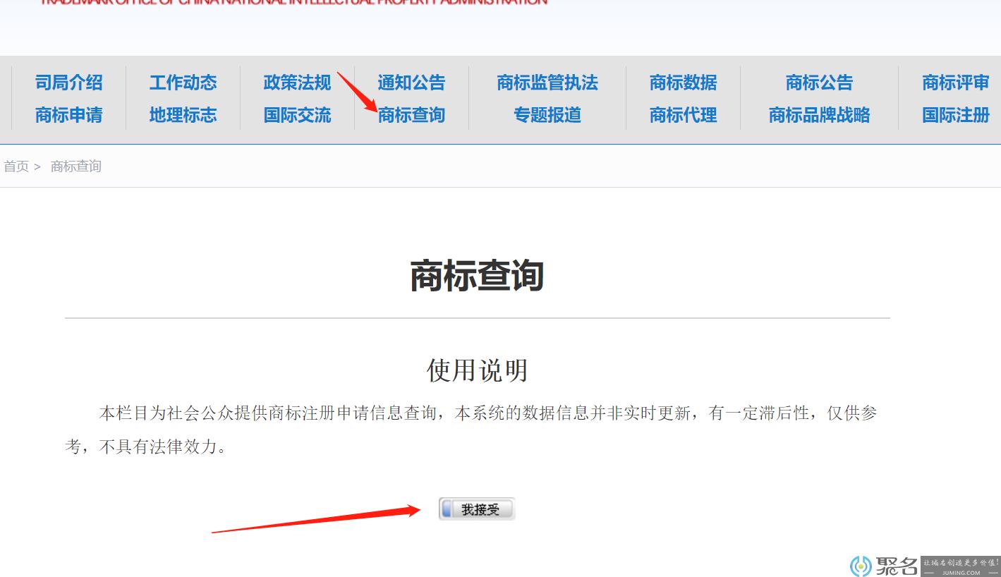 <h2>中国商标注册查询</h2>中国商标注册查询网网站的网址